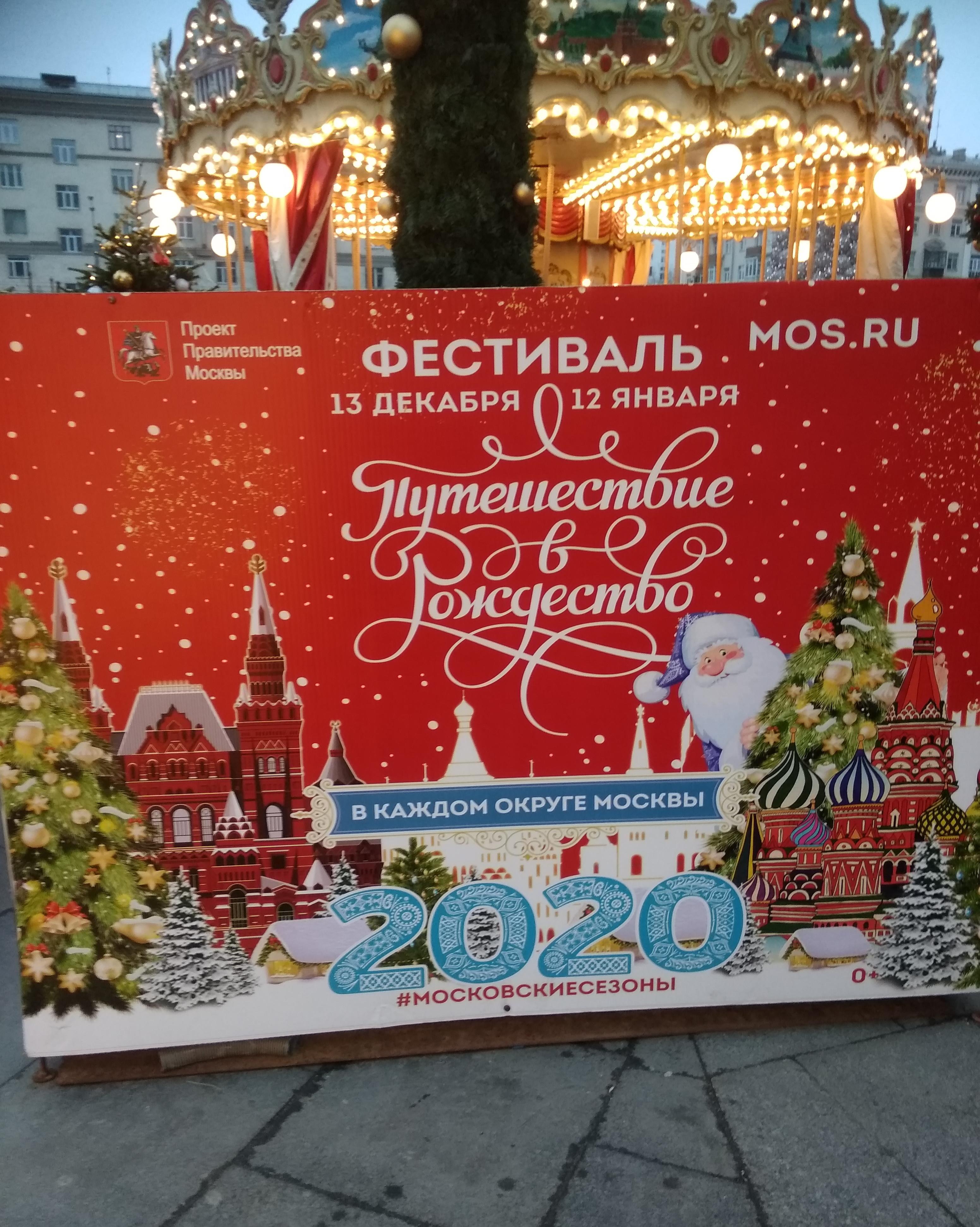 Клубы москвы на рождество мужские клубы красноярске